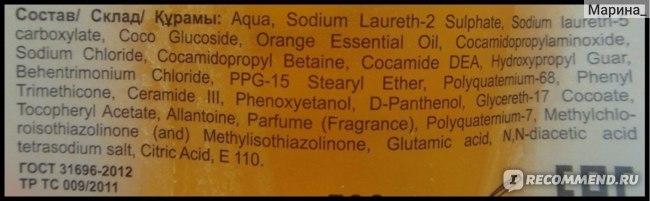 Увлажняющий шампунь-уход Маграв Orange cool с маслом красного апельсина фото
