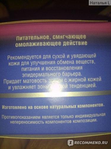 Крем для лица ФлерЭнзим ночной, питательный с церамидами фото
