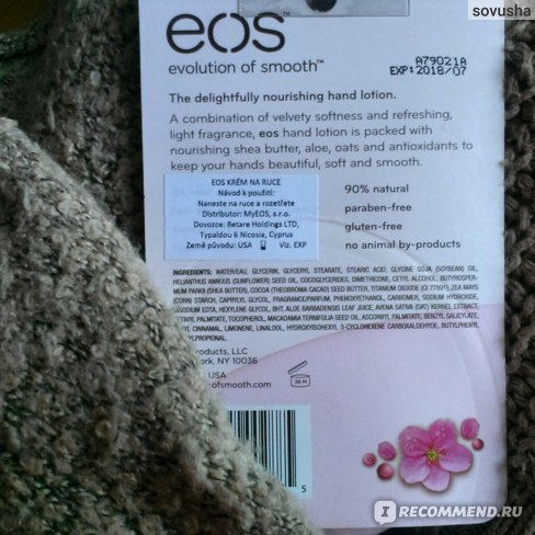 Крем для рук EOS Hand lotion  фото