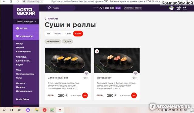 Dostaevsky (Достаевский) доставка пиццы, суши и роллов, Санкт-Петербург фото