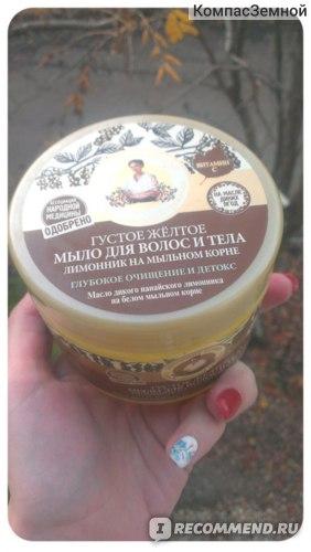 Мыло Рецепты бабушки Агафьи Густое желтое для волос и тела Лимонник фото