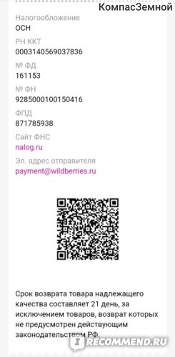 Тоник Сашера-Мед Сашель биобаланс фото