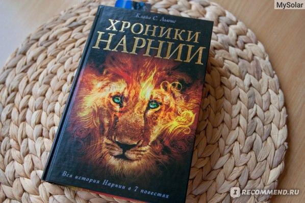 Хроники Нарнии. Клайв С. Льюис фото