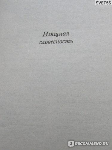 Антистерва. Анна Берсенева фото