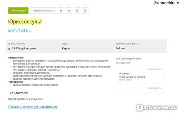 Работа на удаленном доступе вакансии москва hh удалить место работы из трудовой книжки