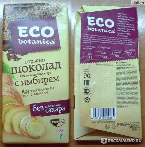 Шоколад Рот Фронт ECO botanica с имбирем фото