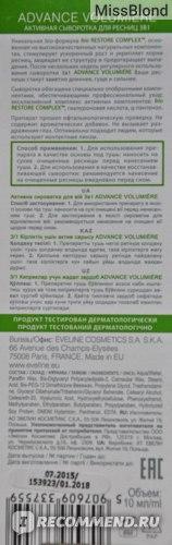 Сыворотка для роста ресниц Eveline 3в1 фото