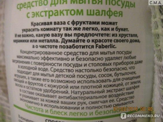 """Средство для мытья посуды Faberlic концентрированное серии """"Дом"""" фото"""