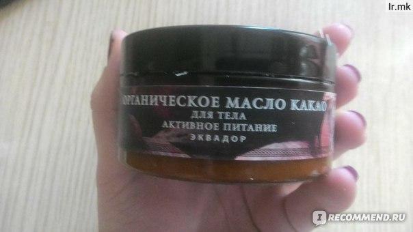 Масло для тела Planeta Organica  Органическое масло какао для тела фото