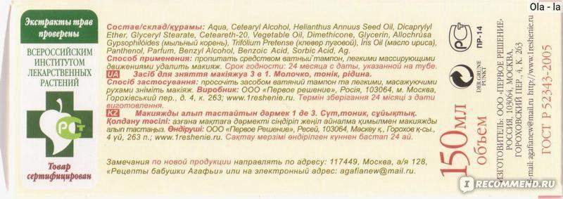 Средство для снятия макияжа Рецепты бабушки Агафьи 3 в 1 фото