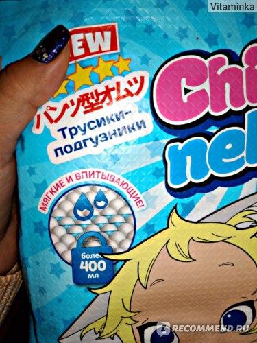 Подгузники-трусики CHIBI-NECO