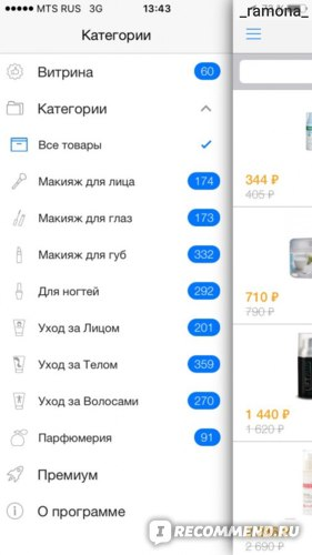 "Компьютерная программа ""Скидки на косметику"" фото"