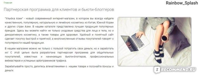 Сайт Улыбка Азии smile-asia.ru фото