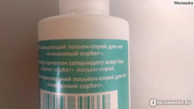 Спрей-лосьон для ног Avon Ананасовый сорбет Охлаждающий  фото