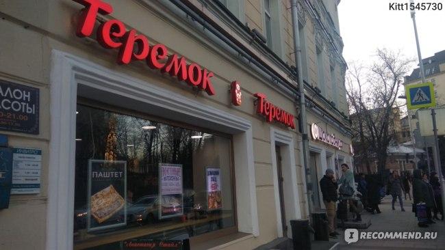 Теремок, Сеть ресторанов фото