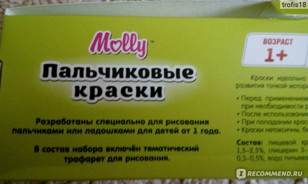 Краски СильверТойз Molly фото