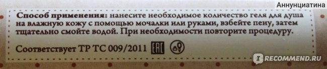 Гель для душа СпивакЪ Розмарин и Чайное Дерево фото