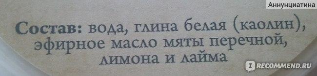 """Маска для лица СпивакЪ """"Мятная"""" из белой глины фото"""