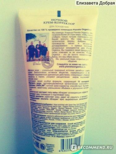 Крем для тела  Planeta Organica  Ночной крем-корректор для похудения фото