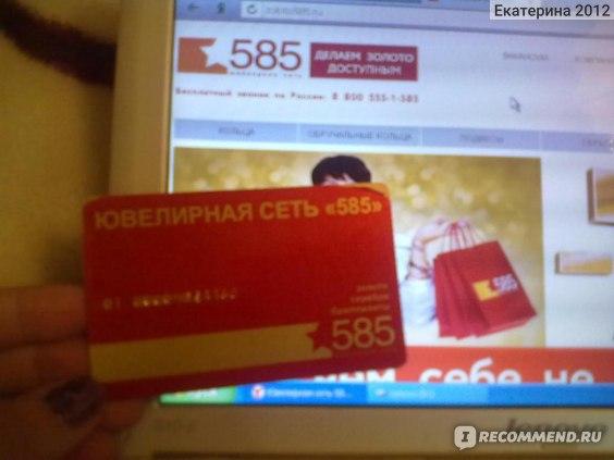 """Ювелирная сеть """"585 Золотой"""" фото"""