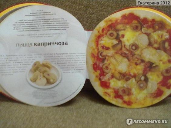 Пицца. Карла Барди фото