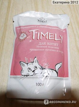 Корм для кошек Timely Для котят, нежная телятина. Ароматные кусочки в соусе фото