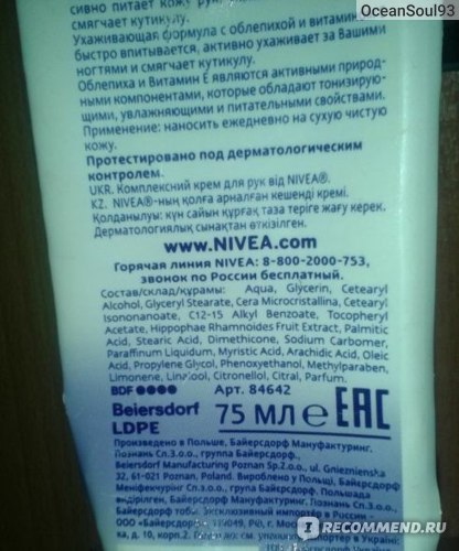 Крем для рук NIVEA Комплексный Облепиха и Витамин Е фото