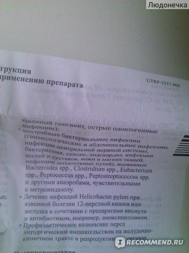 Антибиотик Polpharma Трихопол метронидазол таблетки 250 мг фото