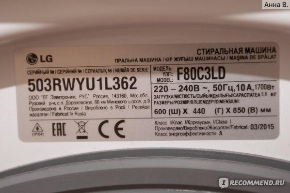 Стиральная машина LG F-80C3LD фото