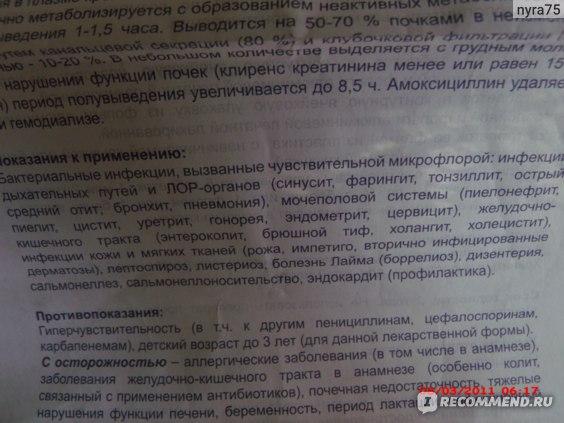 """Антибиотик ООО """" АВВА РУС """" ЭКОбол ( амоксициллин)  таб. 500 мг. № 20 фото"""
