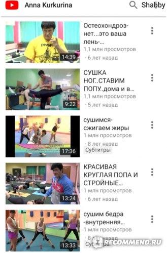 "Программа Анна Куркурина ""Сделай себя сам""  фото"