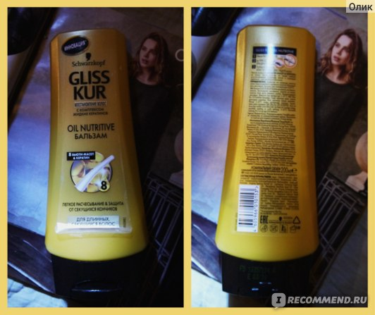 Бальзам для волос Gliss kur OIL NUTRITIVE 8 бьюти-масел & кератин фото