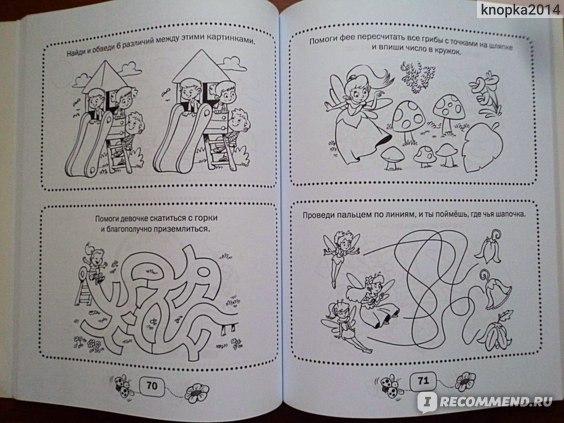 Книга 365 игр и раскрасок на каждый день. Редактор Е Саломатина фото