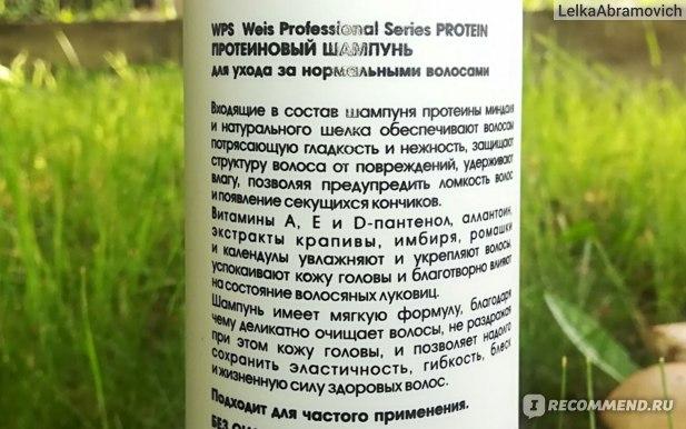Шампунь WPS Weis Professional series Протеиновый для ухода за нормальными волосами - описание