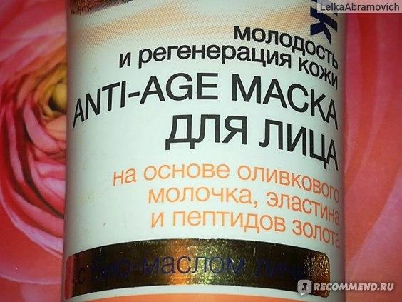 Антивозрастная маска для лица Lactimilk Anti-Age Молодость и регенерация кожи фото