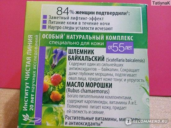 Крем для лица ночной Чистая линия  с КОЛЛАГЕНОМ Шлемник байкальский и морошка от 55 лет фото
