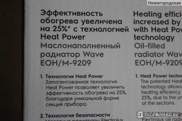 Обогреватель Electrolux Wave EOH/M-9209 фото