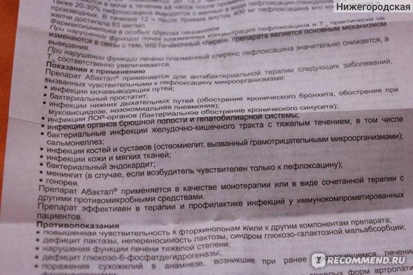 Антибиотик Sandoz Абактал 400 мг фото