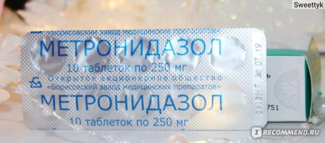 Таблетки ОАО «Борисовский завод медицинских препаратов» Метронидазол, 250 мг