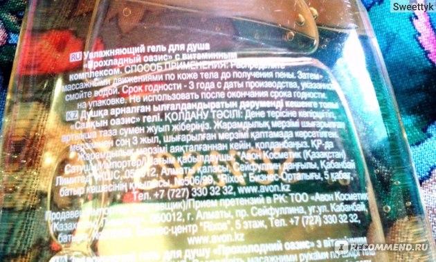 """Гель для душа Avon Увлажняющий """"Прохладный  оазис"""" с витаминным комплексом фото"""