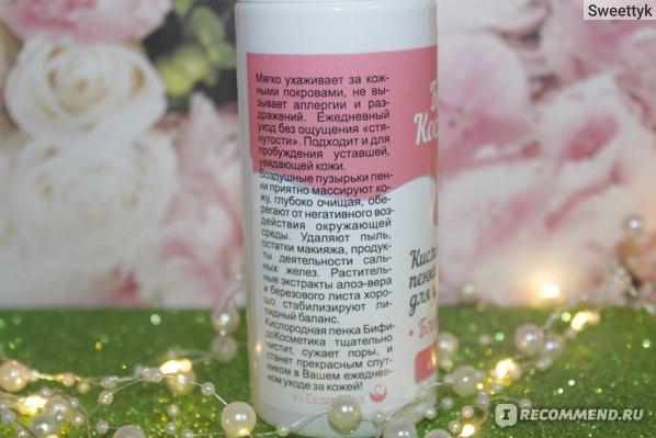 Кислородная пенка V.i.Cosmetics для умывания «Блеск-Контроль»