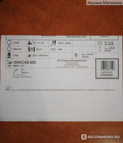 Газонокосилка электрическая MTD SMART 32 E фото