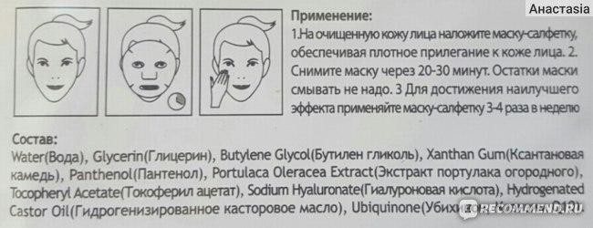 Тканевая маска для лица La Miso С экстрактом коэнзима Q10 Coenzyme Q10 Essence Mask Sheet фото