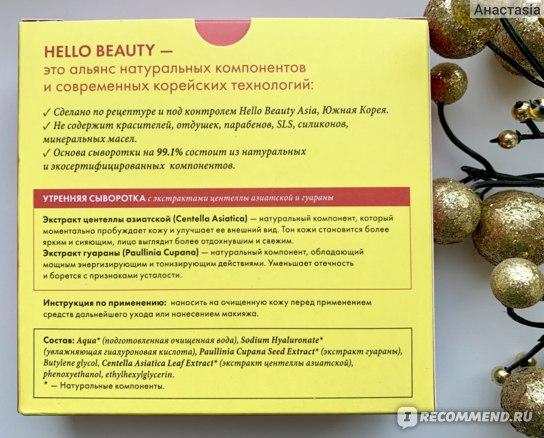 Сыворотка для лица Hello Beauty Утренняя. Центелла азиатская и гуарана фото