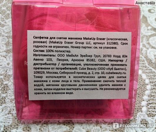 Многоразовая салфетка для снятия макияжа MakeUp Eraser классическая  фото