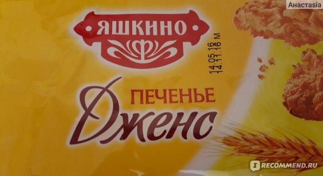 """Печенье сдобное Яшкино """"Дженс"""" фото"""