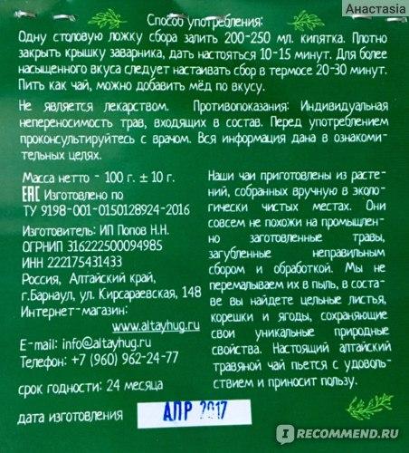 """Чайный сбор Объятия Алтая """"Солнечный перевал"""" фото"""