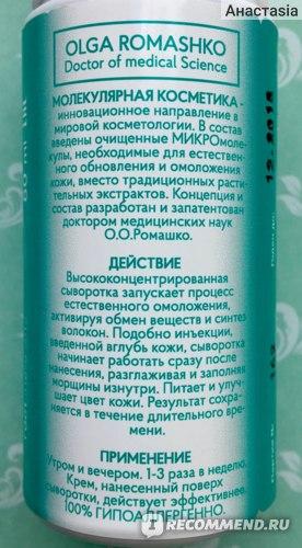 """Сыворотка для лица OLGA ROMASHKO для сухой и чувствительной кожи """"Интенсивное молекулярное обновление клеток"""" фото"""