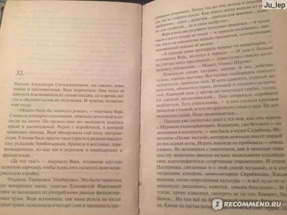 """""""Искренне ваш Шурик"""" , Людмила Улицкая фото"""