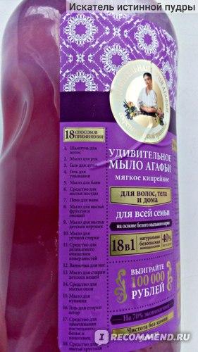 Удивительное мыло Рецепты бабушки Агафьи мягкое кипрейное. Для всей семьи 8 в 1 2 литра фото